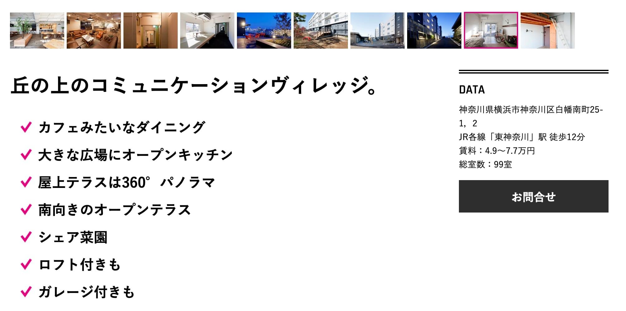 シェアプレイス東神奈川99