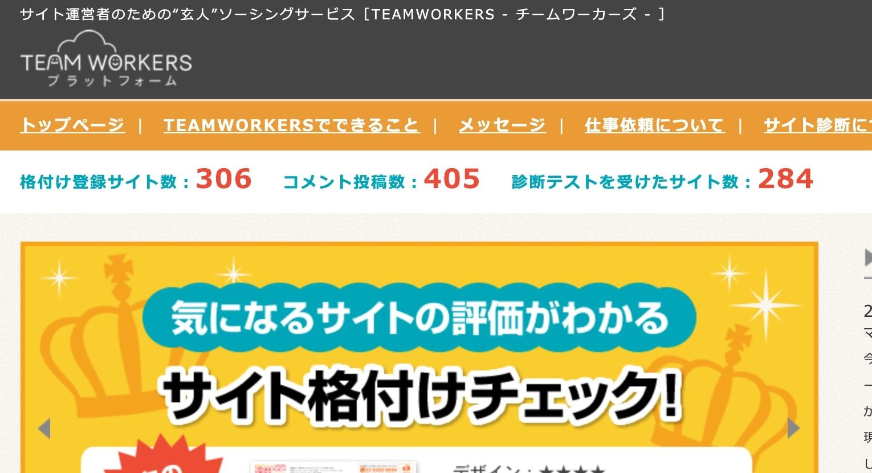 TEAMWORKERS