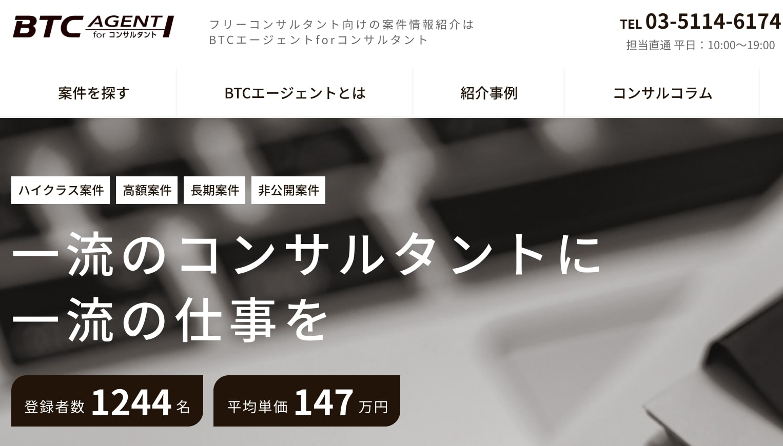 BTCエージェントforフリーコンサルタント