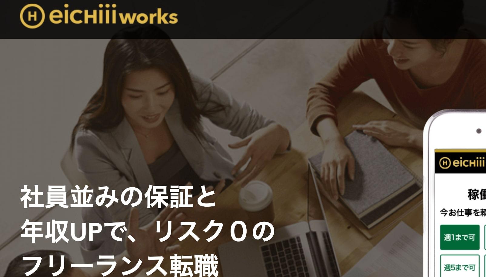 eichiiiworks